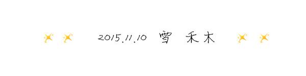 2015-11-10 ❉雪 禾木