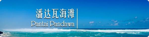 潘达瓦海滩 · Pantai Pandawa