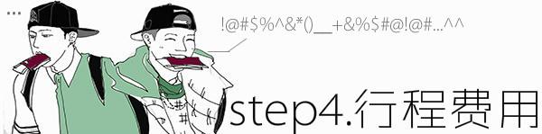 step2:具体行程及费用