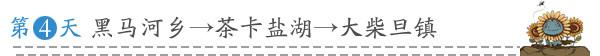 第四天 黑马河乡→茶卡盐湖→大柴旦镇