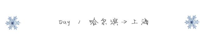 Day 1 哈尔滨→上海