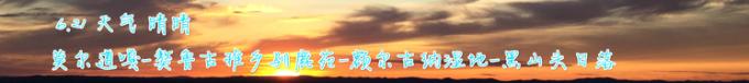 DAY6 莫尔道嘎-獒鲁古雅乡驯鹿苑-黑山头日落