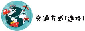 1、大阪的交通方式(如何选择)