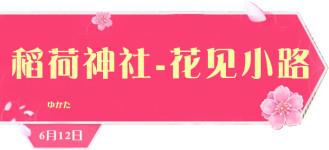 6月12-稻荷神社-花见小路