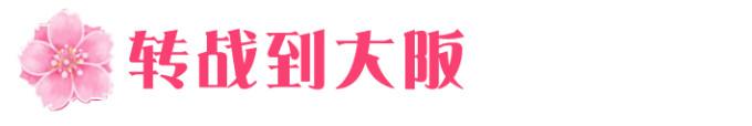 06→→→出发去大阪