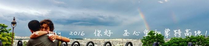 12 July  你好 圣心堂和蒙特高地!