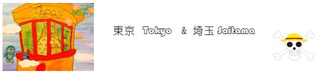 埼玉的白天与东京的夜晚